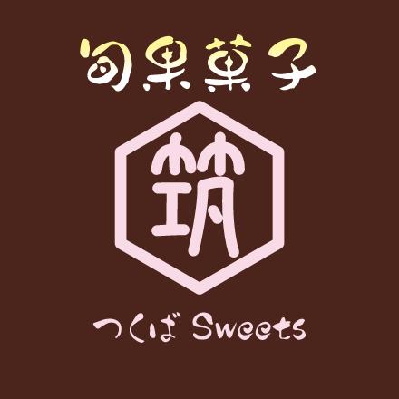 旬果菓子つくばSweets