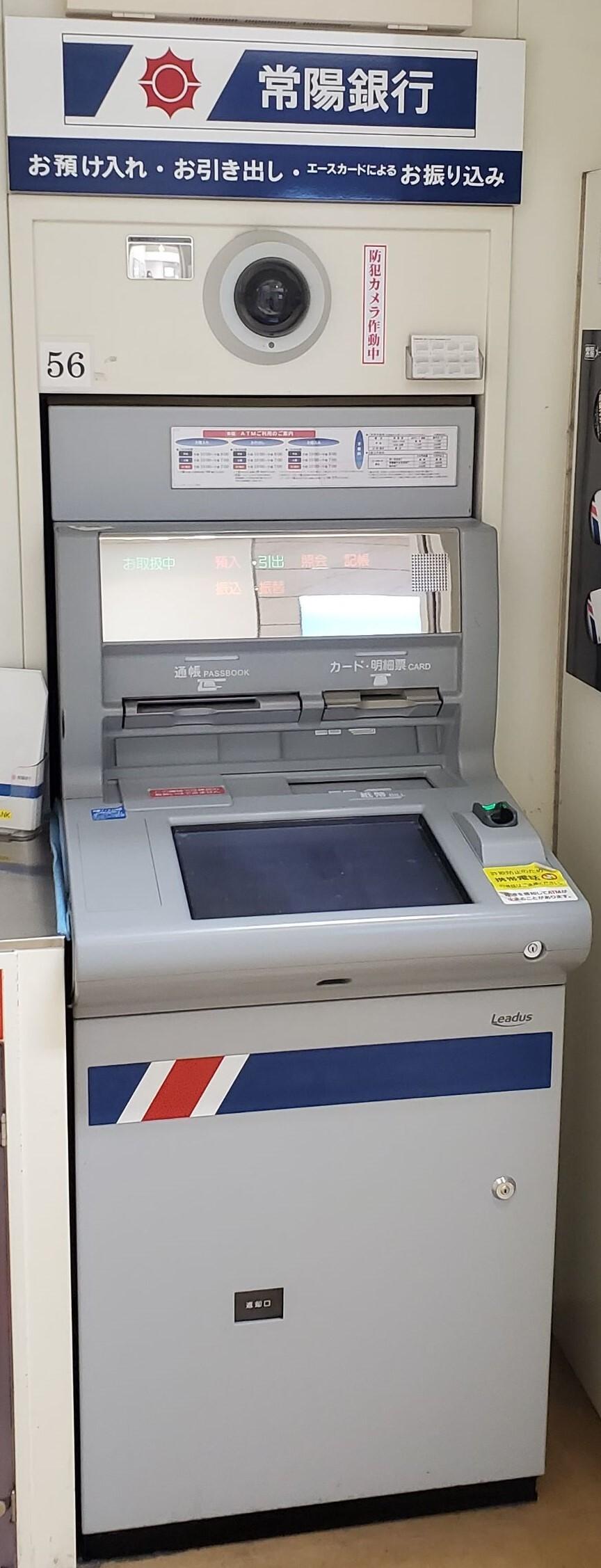 常陽銀行ATM