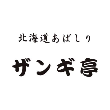 北海道あばしり ザンギ亭