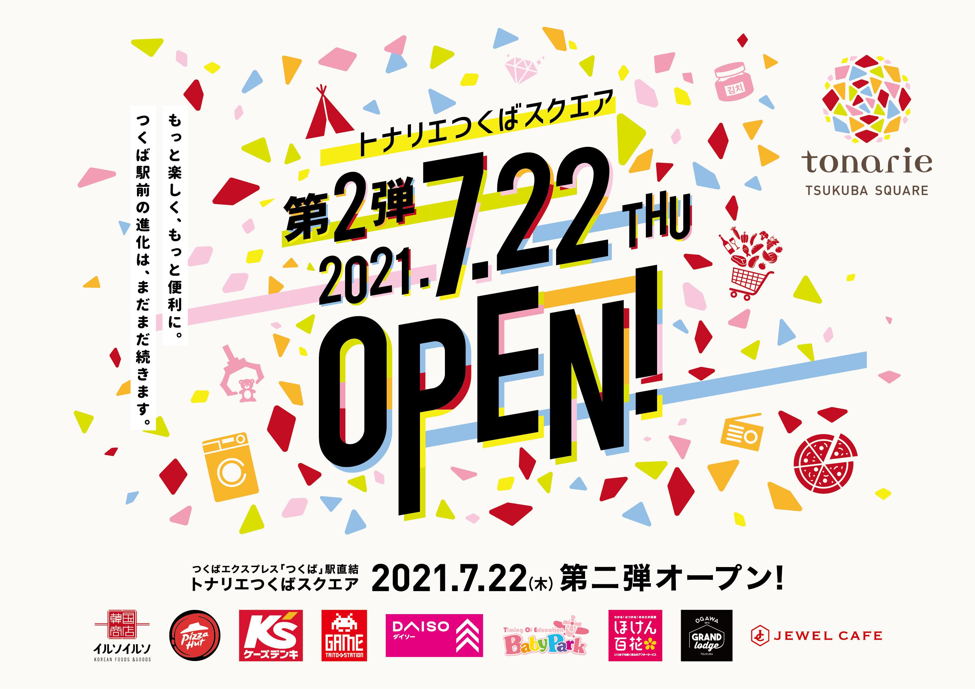 7.22第2弾OPEN