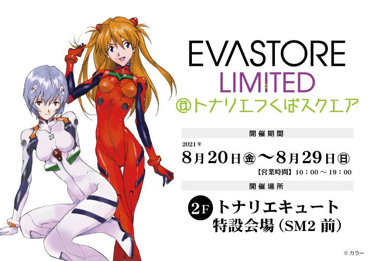 EVA STORE LIMITED@トナリエつくばスクエア