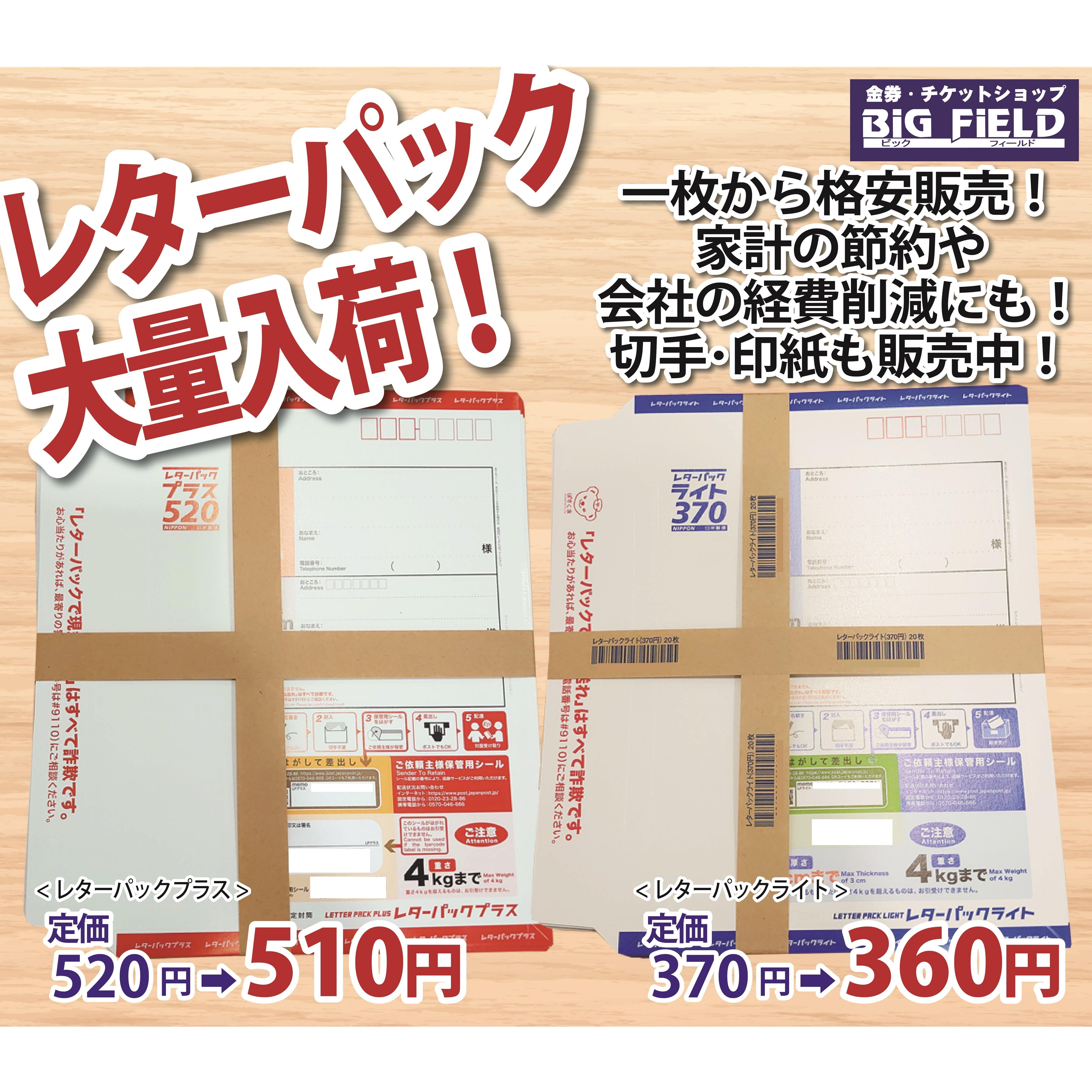 ★金券ショップ★レターパック・スマートレター大量入荷しました!