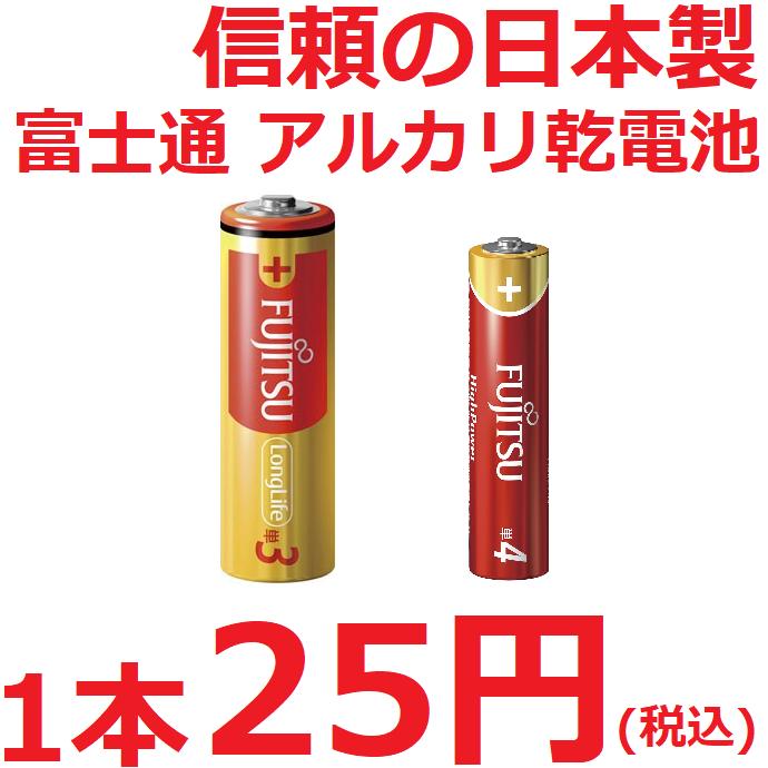 【金券ショップ】日本製アルカリ乾電池の格安販売はじめました!