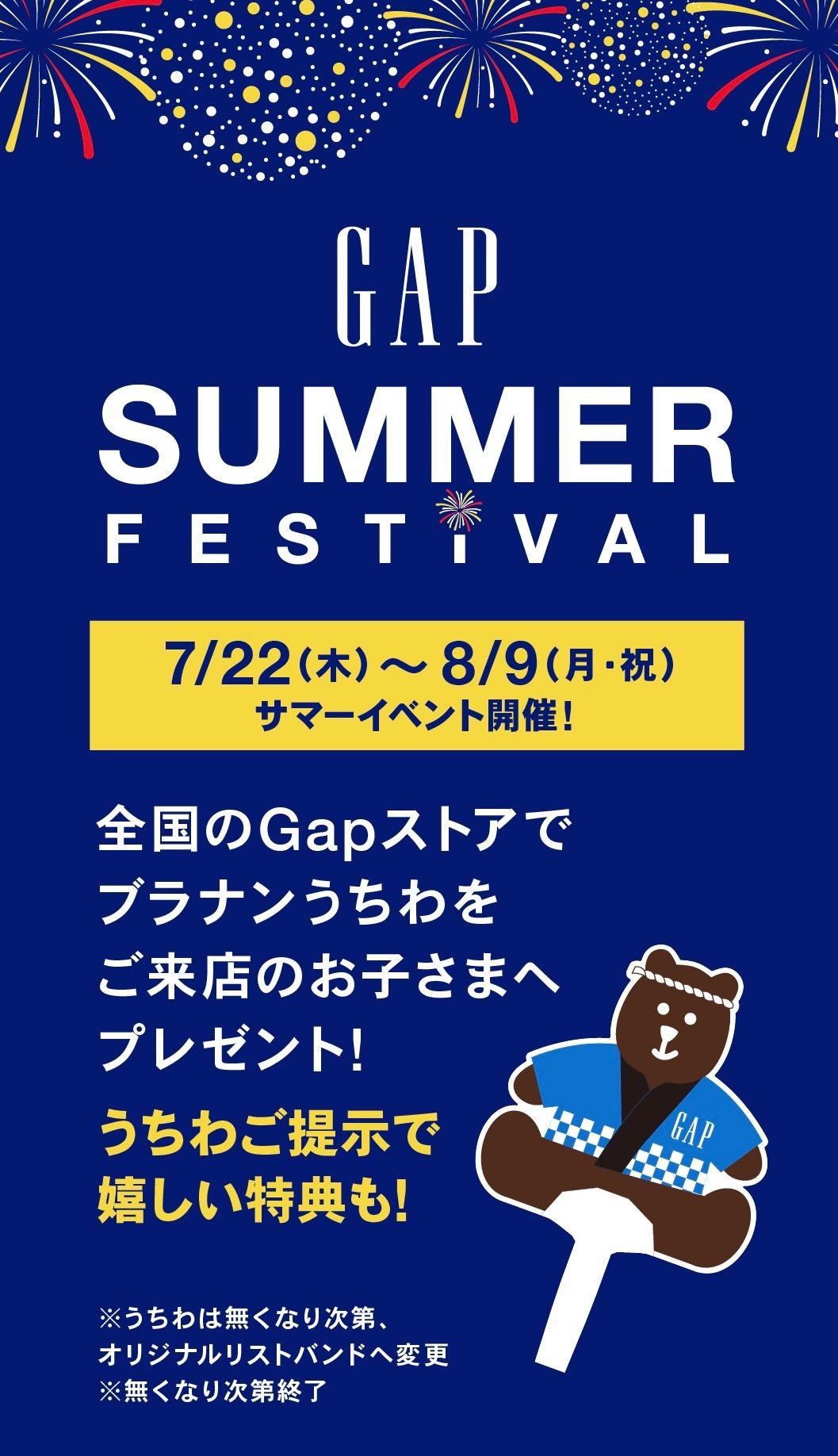 GAP夏休みイベント