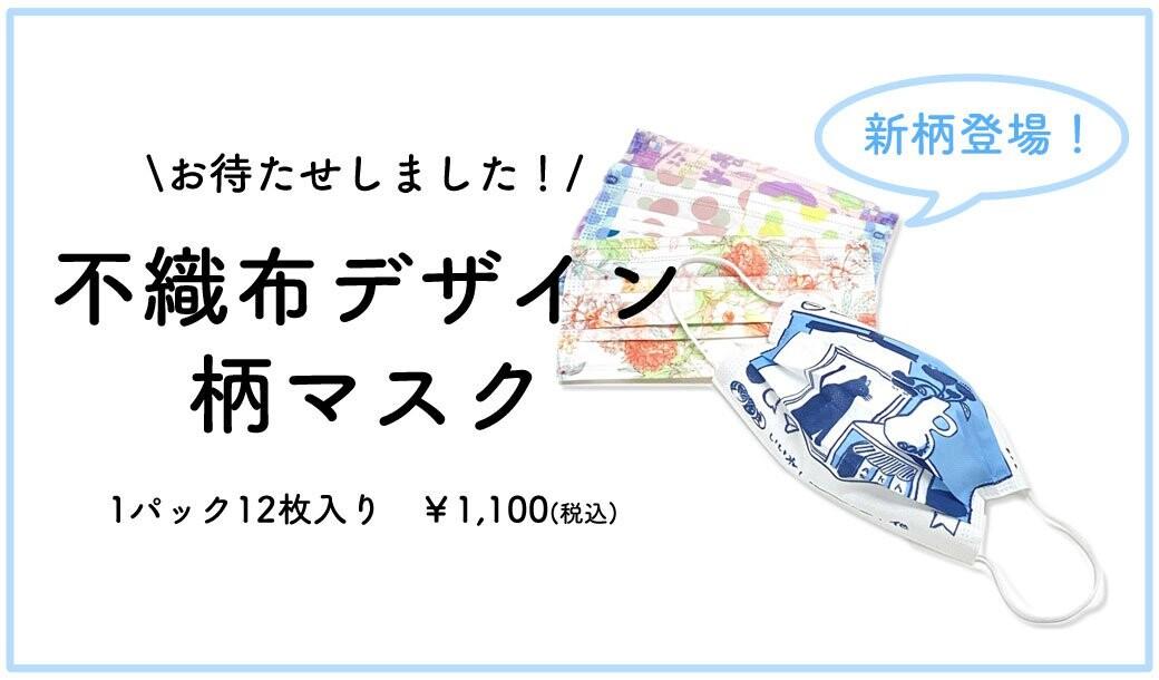 debase☆不織布デザイン柄マスク