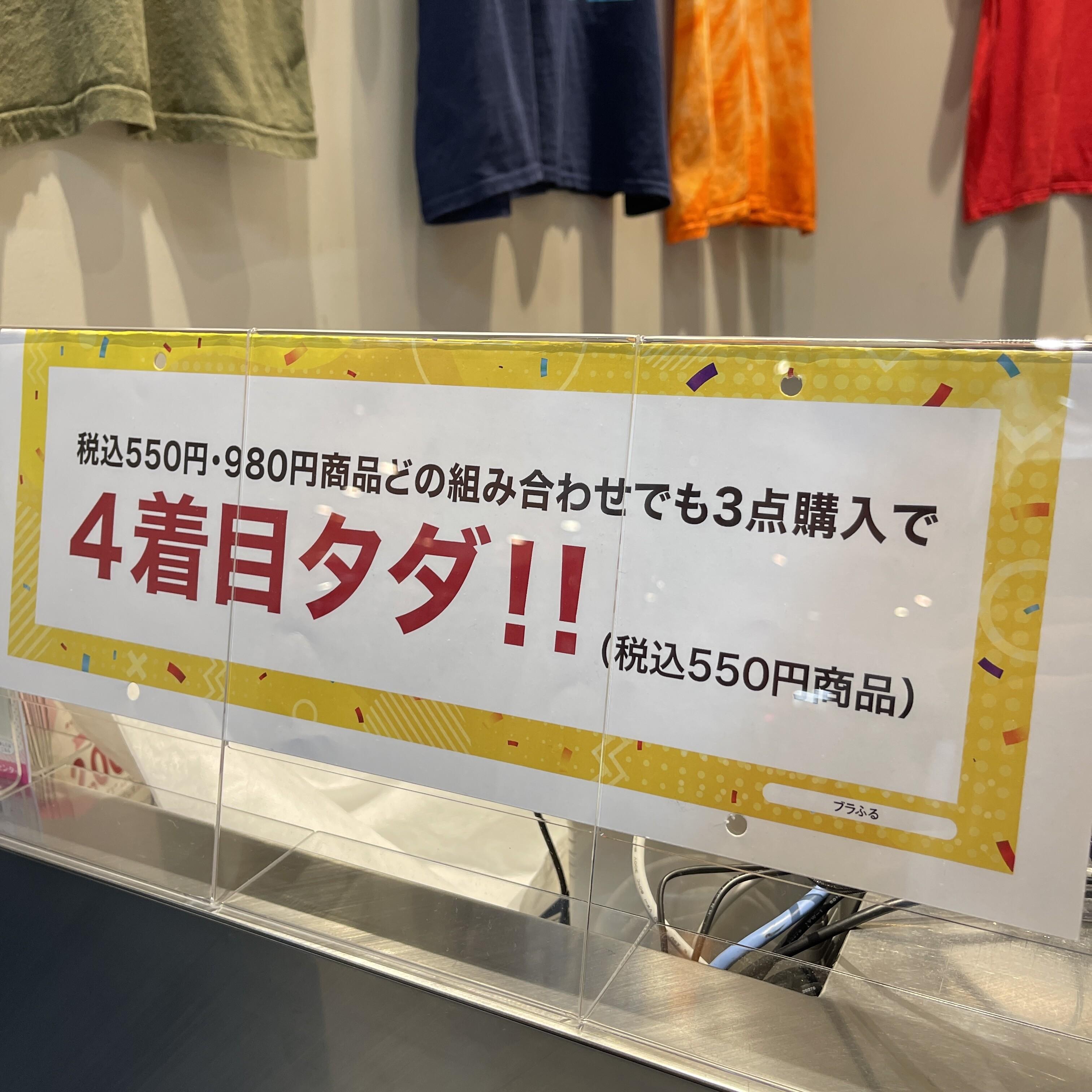 4着目タダ!?