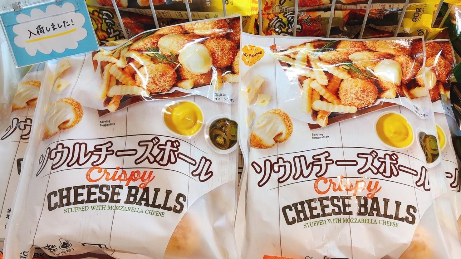 韓国で王道サイドメニュー‼ソウルチーズボール♪入荷いたしました!