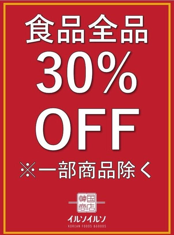 【9月限定】土日祝日開催!食品全品30%OFF開催中!お見逃しなく!