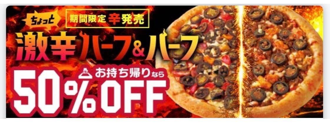 夏!激辛対決ピザ!【期間限定】