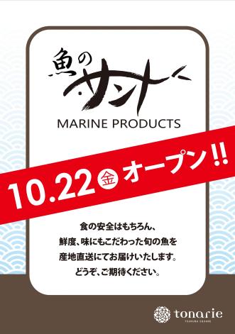 魚のサントー OPEN!!!