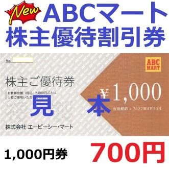 【金券ショップ】ABCマートで使える割引券が入荷しました!