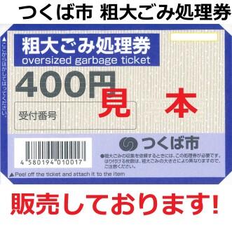【金券ショップ】つくば市の粗大ごみ処理券を販売しております。
