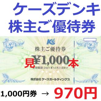 【金券ショップ】ケーズデンキでオトクにお買い物ができます!
