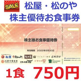 【金券ショップ】松屋・松のや御食事券が入荷しました!