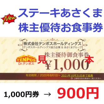 【金券ショップ】ステーキのあさくまでオトクにお食事ができます!