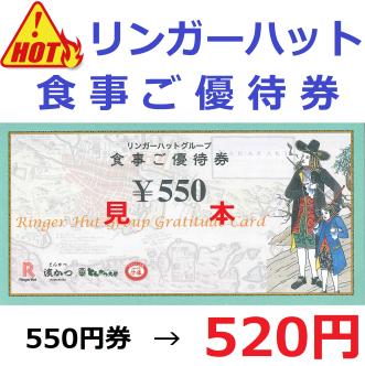 【金券ショップ】リンガーハットでのお食事がオトクになります!