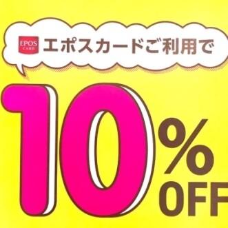 ☆エポスカード10%OFF☆