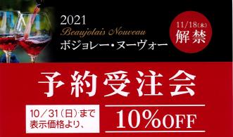 ~「2021 ボジョレー・ヌーヴォー予約受注会」~