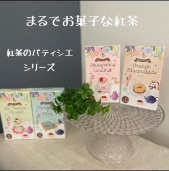 新商品! ~まるでお菓子な紅茶~ 【紅茶のパティシエシリーズ】発売です♪