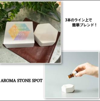 新商品!簡単にブレンドが楽しめるアロマストーン 【AROMA STONE SPOT】