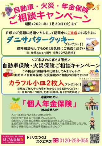 自動車・火災・年金保険 ご相談キャンペーン